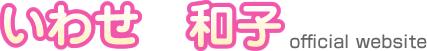東京都町田市議会議員いわせ和子