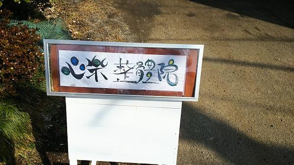 いわせ和子事務所開き❣