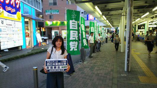 西日本豪雨災害救護募金活動、鶴川駅