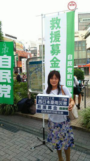 西日本豪雨災害救護募金活動、町田駅カリヨン広場