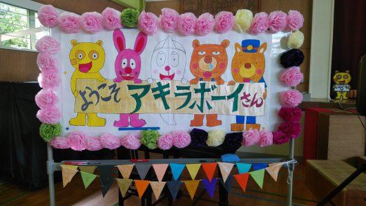 アキラボーイとタヌキチくんのデジタルショー!!