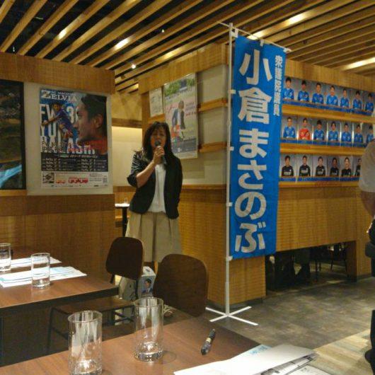 小倉さまのぶ総務大臣政務官・鶴川地区連合後援会懇親会