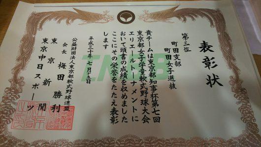 町田女子選抜、関東大会壮行会へ出席