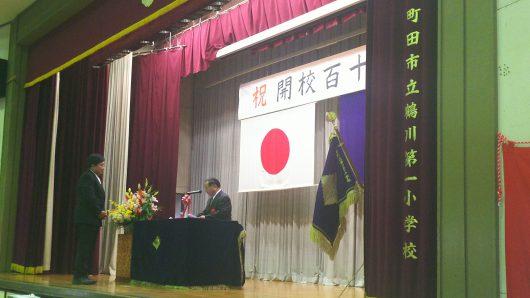 鶴川第一小学校開校110周年記念式典