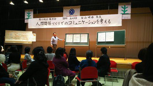 「社会を明るくする運動」鶴川地区地域懇談会