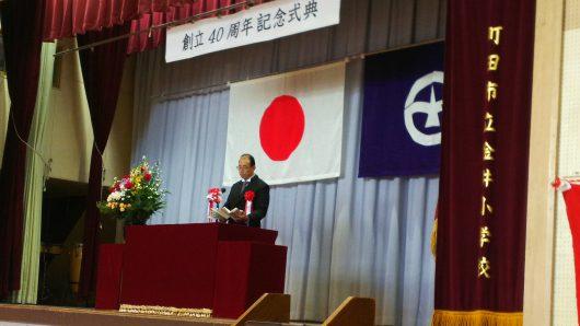 金井小学校創立40周年記念式典へ