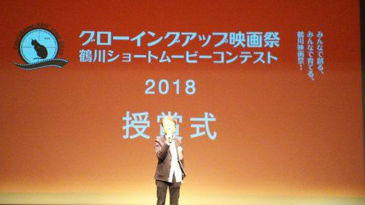 鶴川ショートムービーコンテスト2018授賞式へ