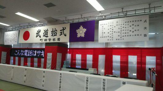 武道初式 in 町田警察署