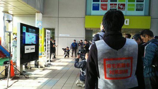 東京都町田市合同帰宅困難者対策訓練