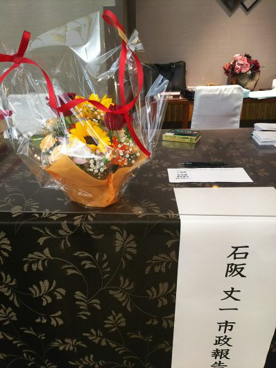 石阪市長 市政報告会