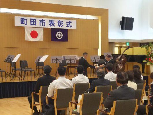 町田市表彰式へ