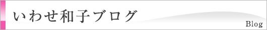 いわせ和子ブログ