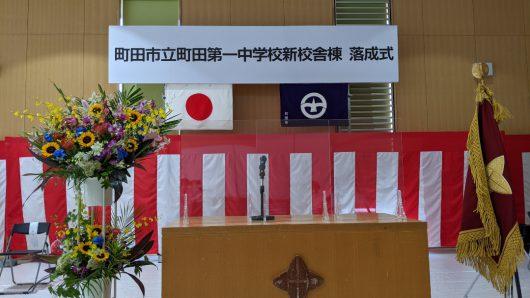 町田第一中学校新校舎棟 落成式